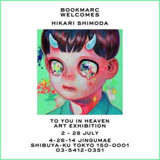 W'UP! ★ 7月2日~7月28日 下田 ひかり 個展「天国にいる君へ」  BOOKMARC