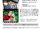 W'UP! ★8月26日~9月15日 「交差点-いま、ここからの-」 Bunkamura ギャラリー