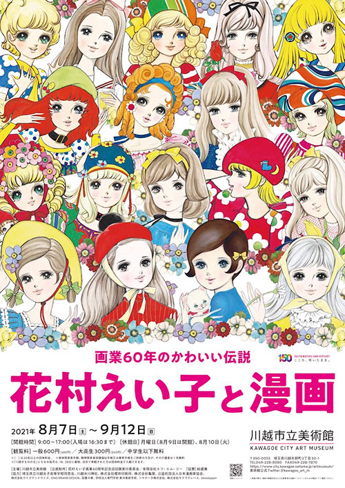 W'UP!★ 8月7日~9月12日 画業60年のかわいい伝説 花村えい子と漫画 川越市立美術館