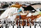 【ウィークリー!告知まとめ版】代々木公園もオリンピックモードに突入! 6月12日〜6月18日 展覧会・イベント・アート情報ピックアップ!