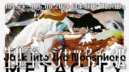 W'UP! ★7月24日~8月8日 生態系へのジャックイン展 日本庭園「見浜園」(千葉市)