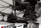 【8月28日 ウィークリー告知まとめ版】コロナワクチン副反応ハンパじゃないぞ。展覧会・イベント・アート情報、今週のアラカルト!