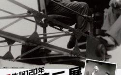 W'UP! ★8月17日~11月23日 生誕120年 円谷英二展 《特撮の父》―その黎明から開花へ 国立映画アーカイブ