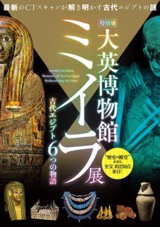 W'UP! ★10月14日〜2022年1月12日 特別展「大英博物館ミイラ展 古代エジプト6つの物語」 国立科学博物館