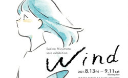 W'UP!★ 8月13日~9月11日 水元さきの solo exhibition『 Wind 』 SkiiMa KICHIJOJI(吉祥寺パルコ8F)