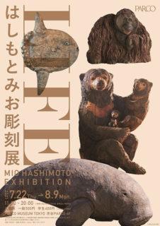 W'UP! ★7月22日~8月9日 LIFE はしもとみお彫刻展 PARCO MUSEUM TOKYO