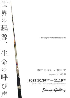 W'UP! ★ 10月30日~11月19日 世界の起源、生命の呼び声 Sansiao Gallery