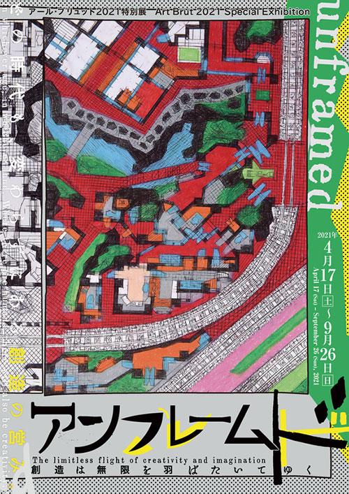 W'UP! ★ 7月17日〜9月26日 アール・ブリュット 2021 特別展 アンフレームド 創造は無限を羽ばたいてゆく 東京都渋谷公園通りギャラリー