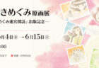 W'UP! ★6月4日〜6月27日「生地の庭」木村萌 個展 LOKO GALLERY