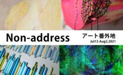 W'UP! ★7月13日 ~ 8月2日 アート番外地展「Non-address」tagboat 阪急MEN'S TOKYO