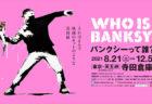 W'UP!  ★9月18日~11月10日 Day and Night 庄島 歩音 H.P.FRANCE WINDOW GALLERY MARUNOUCHI