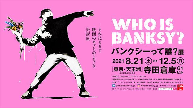 W'UP! ★8月21日~12月5日 バンクシーって誰?展 寺田倉庫G1ビル