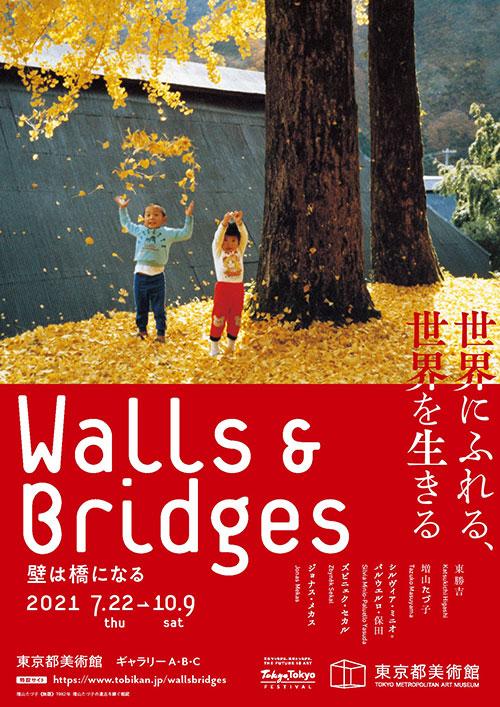 W'UP! ★7月22日〜10月9日 Walls & Bridges 世界にふれる、世界を生きる 東京都美術館 ギャラリーA・B・C