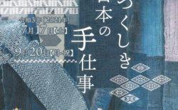W'UP!  ★ 7月17日~9月20日 企画展「布 うつくしき日本の手仕事」 横浜市歴史博物館企画展示室