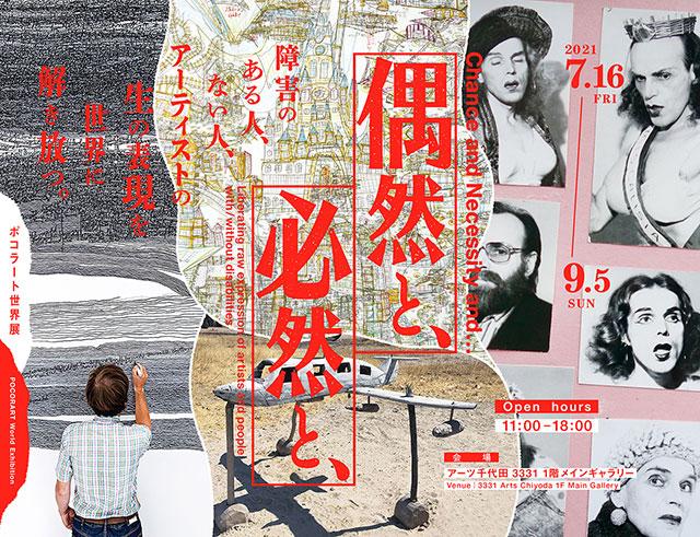W'UP!★7月16日~9月5日 ポコラート世界展「偶然と、必然と、」 3331 Arts Chiyoda 1階メインギャラリー