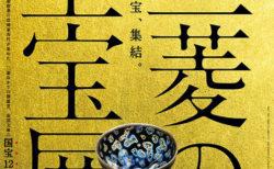 W'UP! ★6月30日~9月12日 三菱創業150周年記念 三菱の至宝展 三菱一号館美術館