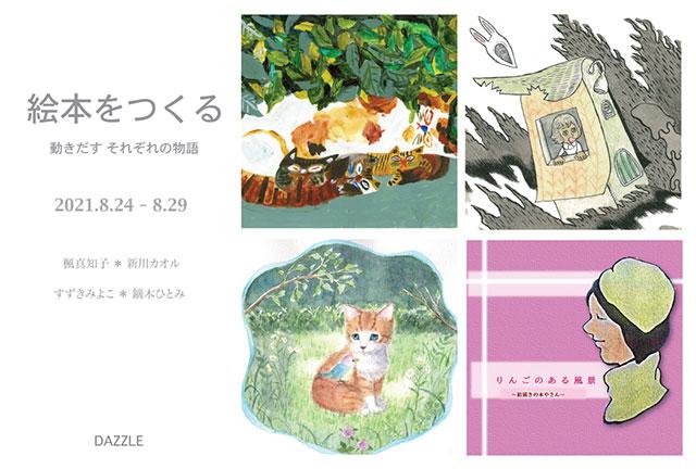 W'UP! ★7月12日〜8月23日夏季休廊/8月24日~8月29日 「絵本をつくる 動きだすそれぞれの物語」 DAZZLE