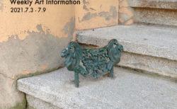 【7月3日〜 ウィークリー告知まとめ版】現代アートとイラストレーションの区分けは? 今週ピックアップした展覧会・イベント・アート情報!