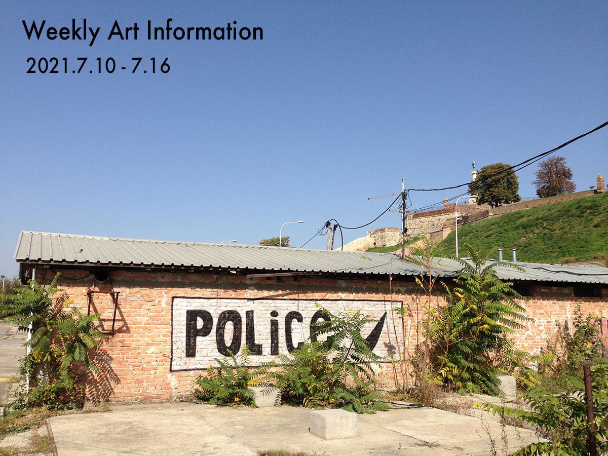 【7月10日〜 ウィークリー告知まとめ版】無観客な世界。そしてなにが残るのだろうか? 今週ピックアップした展覧会・イベント・アート情報!