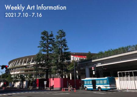 【7月16日〜 ウィークリー告知まとめ版】さあ、始まるぞ!・・・なにが? 展覧会・イベント・アート情報、今週のアラカルト!