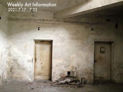 【7月24日 ウィークリー告知まとめ版】さあ、始まったゾ!・・・なにが? 展覧会・イベント・アート情報、今週のアラカルト!