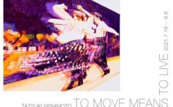 W'UP!★7月16日~8月6日 西本樹生個展「To move means to live」  ART TECHNOLOGIES