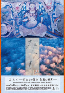 W'UP! ★9月11日~10月10日 「みろく – 終わりの彼方 弥勒の世界 – 」展 東京藝術大学大学美術館