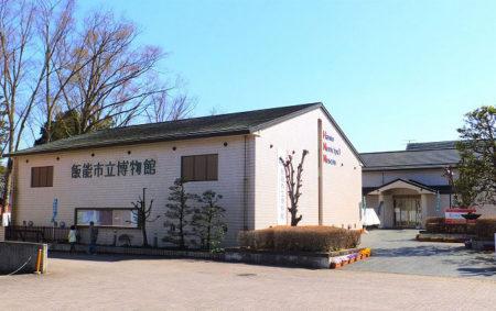 飯能市立博物館