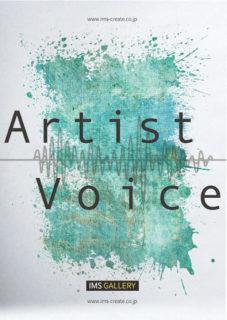 W'UP!★7月13日~9月5日 IMSギャラリーオープン記念展「Artist Voiceー今届けたいアーティストたちの想いー」  IMSギャラリー