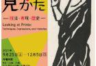 W'UP! ★10月1日~2022年1月11日 ユカリアート・ミニ 第11弾 吉田朗-Vol.3 ユカリアート・ミニ