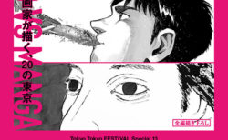 W'UP! ★8月4日~9月5日 漫画「もしも東京」展 東京都現代美術館(MOT)地下2階講堂、中庭、水と石のプロムナード