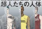 W'UP! ★ ~6月20日 特別展「国宝 鳥獣戯画のすべて」 東京国立博物館 平成館 ※会期延長