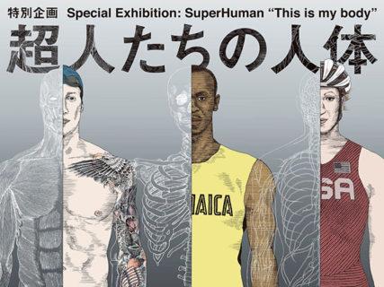 W'UP! ★7月17日~9月5日 特別企画「超人たちの人体」 日本科学未来館