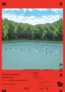 W'UP!★9月17日~9月26日 Kensaku Kakimoto Exhibition『時をかける』 渋谷パルコB1F GALLERY X