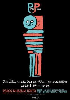 W'UP! ★9月17日~10月3日 Jean Jullien Exhibition「PAPER PEOPLE」 PARCO MUSEUM TOKYO