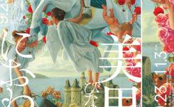 W'UP! ★ 9月23日~11月3日 美男におわす 埼玉県立近代美術館