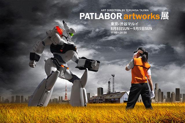 W'UP!★8月8日~9月5日 PATLABOR artworks展 渋谷マルイ 7Fイベントスペース