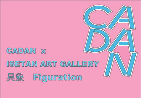 W'UP! ★7月21日~8月3日「CADAN×ISETAN ART GALLERY 具象 Figuration」伊勢丹新宿店アートギャラリー