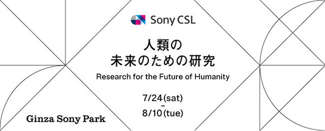 W'UP! ★ 7月24日~8月10日 Sony Park展『人類の未来のための研究』 Ginza Sony Park(銀座ソニーパーク)