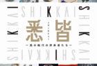 W'UP!★2021年7月19日~7月31日 青木みのり展 Minori Aoki Beautiful Crisis 十一月画廊