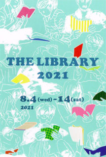 W'UP!★8月4日~8月14日 THE LIBRARY 2021 本の展覧会/8月17日~8月22日 小さな抵抗 戸山恢 個展 トキ・アートスペース