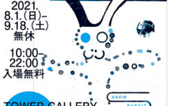 W'UP! ★ 8月1日~9月18日 作品集出版記念展「仲條 NAKAJO」 TOWER GALLERY(東京タワーフットタウン3F)