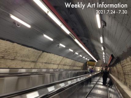 【7月31日 ウィークリー告知まとめ版】展覧会・イベント・アート情報、今週のアラカルト!