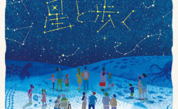 W'UP! ★7月22日~8月18日 赤レンガ·アートプラネタリウム「星と歩く」 横浜赤レンガ倉庫1号館