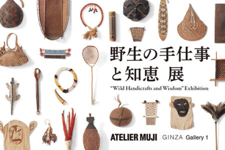 W'UP! ★9月10日~11月7日「野生の手仕事と知恵」展 ATELIER MUJI GINZA Gallery1