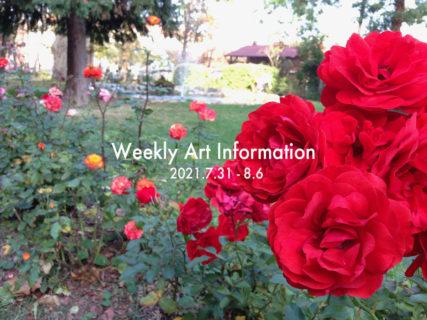 【8月7日 ウィークリー告知まとめ版】アートは人間の最後の砦。展覧会・イベント・アート情報、今週のアラカルト!