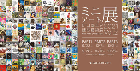 W'UP! ★9月23日~10月26日 ミニアート展 Vol.2 GALLERY 2511