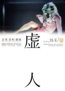 W'UP! ★9月9日~9月14日 志茂浩和個展 虚人 ギャラリー路草