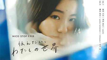 W'UP! ★9月14日~10月11日 NICO STOP写真展「伝えたい、わたしの世界」 ニコンプラザ東京