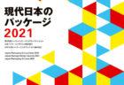 W'UP! ★ 10月2日~2022年1月23日 谷崎潤一郎をめぐる人々と着物 ~事実も小説も奇なり~ 弥生美術館